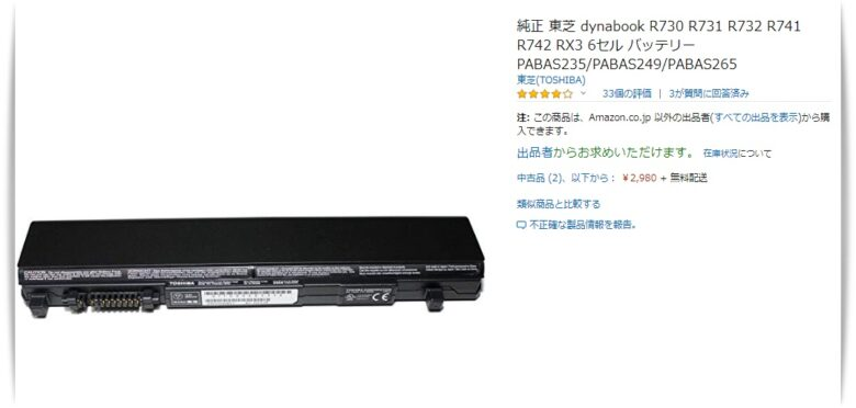 R731Dのバッテリー画像
