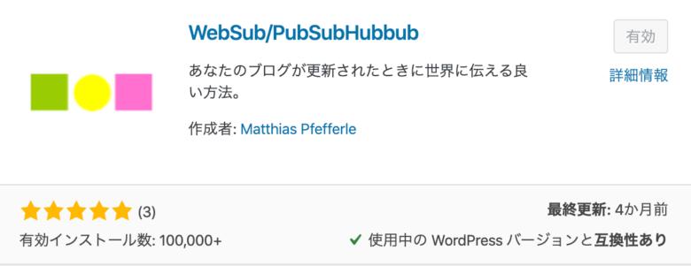 webusub