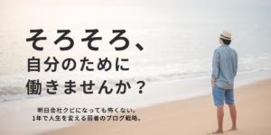 砂浜に立つアジア人男性の後ろ姿