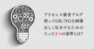 アドセンス審査ブログで使ってOK/NGな画像を選ぶたった1つの基準とは